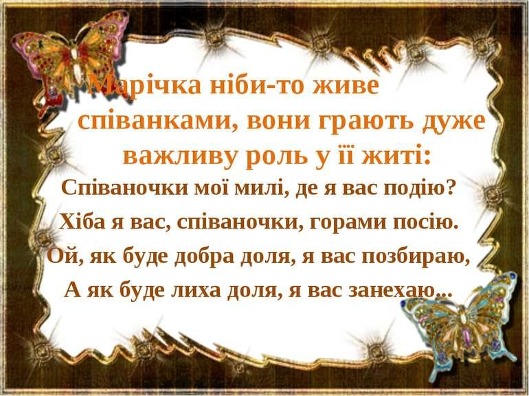 Марічка ніби-то живе співанками, вони грають дуже важливу роль у її житі: Спі...