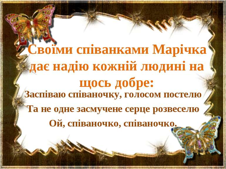 Своїми співанками Марічка дає надію кожній людині на щось добре: Заспіваю спі...