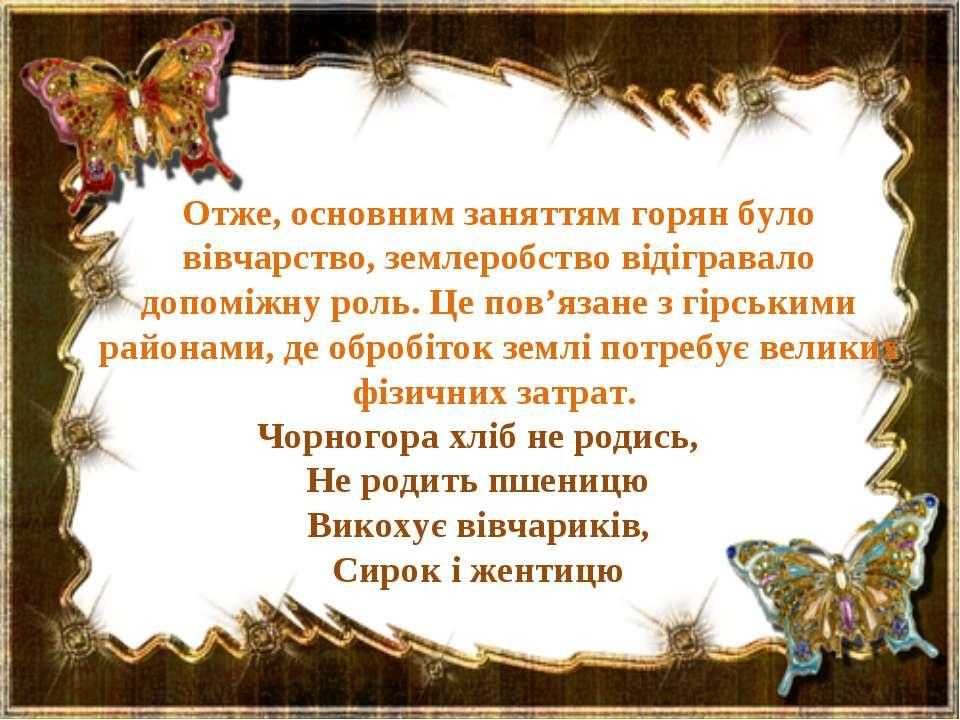 Отже, основним заняттям горян було вівчарство, землеробство відігравало допом...