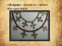 «Згарди» –намисто з монет або хрестиків.
