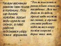 """""""Теплим весняним ранком Іван пішов на пастбище. Ліси ще дихали холодом, гірсь..."""