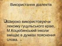 Широко використовуючи лексику гуцульського краю, М.Коцюбинський інколи вміщає...