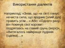 Використання діалектів Наприклад: «Знав, що на світі панує нечиста сила, що а...