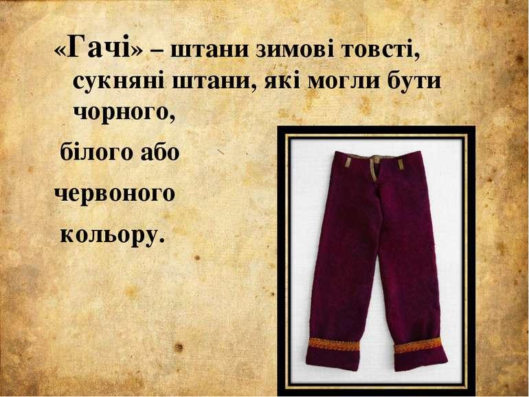 «Гачі» – штани зимові товсті, сукняні штани, які могли бути чорного, білого а...