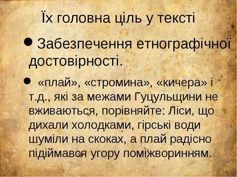Їх головна ціль у тексті Забезпечення етнографічної достовірності. «плай», «с...