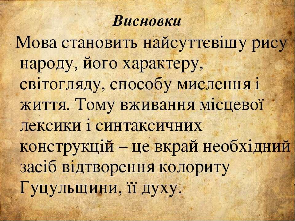 Висновки Мова становить найсуттєвішу рису народу, його характеру, світогляду,...