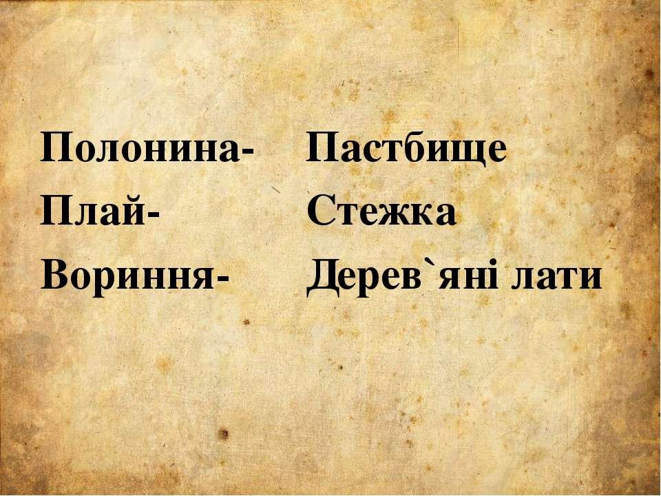 Полонина- Плай- Вориння- Пастбище Стежка Дерев`яні лати