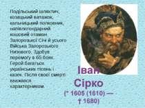 Подільський шляхтич, козацький ватажок, кальницький полковник, напівлегендарн...