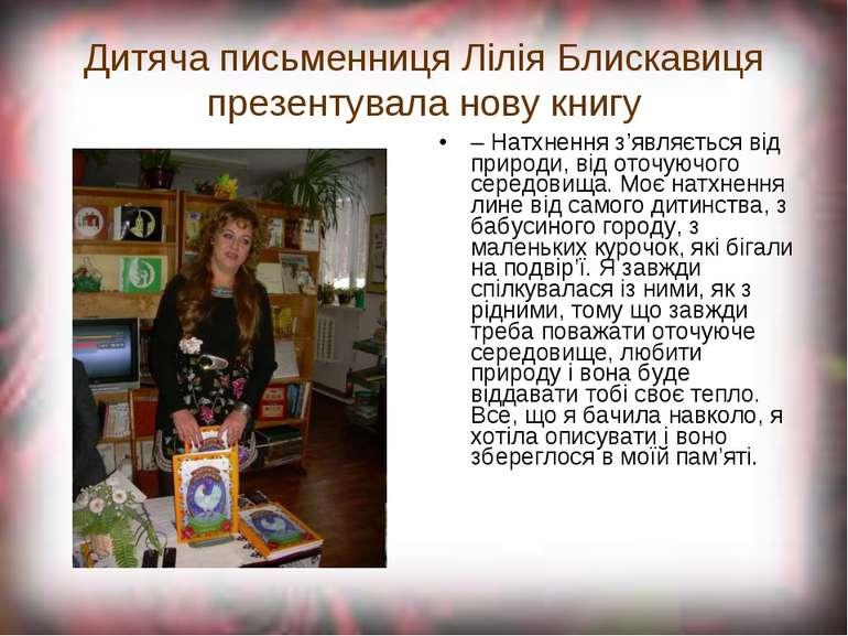 Дитяча письменниця Лілія Блискавиця презентувала нову книгу – Натхнення з'явл...