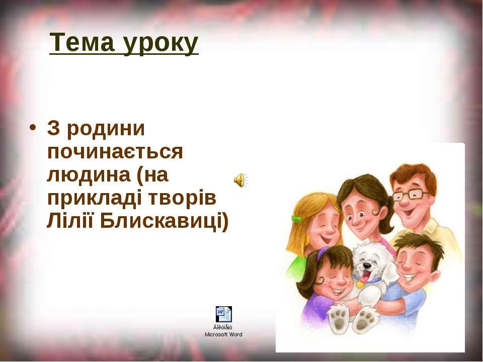 Тема уроку З родини починається людина (на прикладі творів Лілії Блискавиці)
