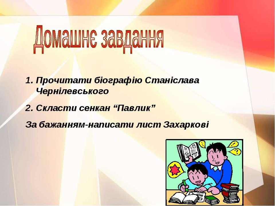 """Прочитати біографію Станіслава Чернілевського 2. Скласти сенкан """"Павлик"""" За б..."""