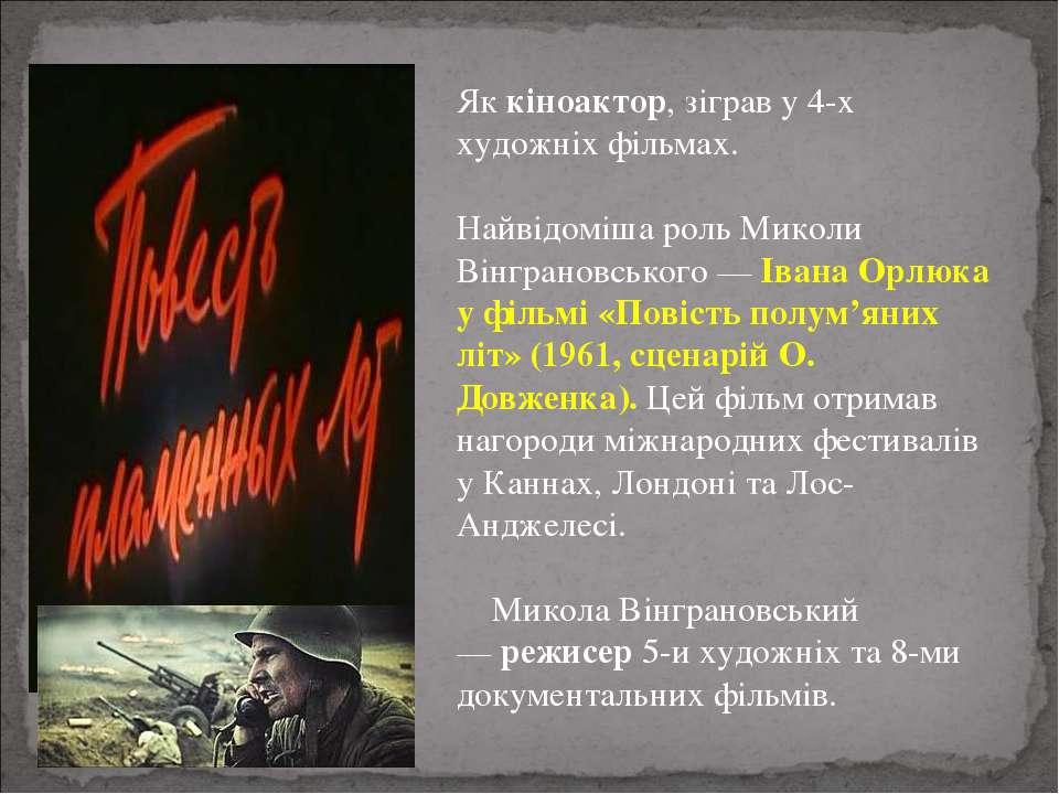 Яккіноактор, зіграв у 4-х художніх фільмах. Найвідоміша роль Миколи Вінграно...