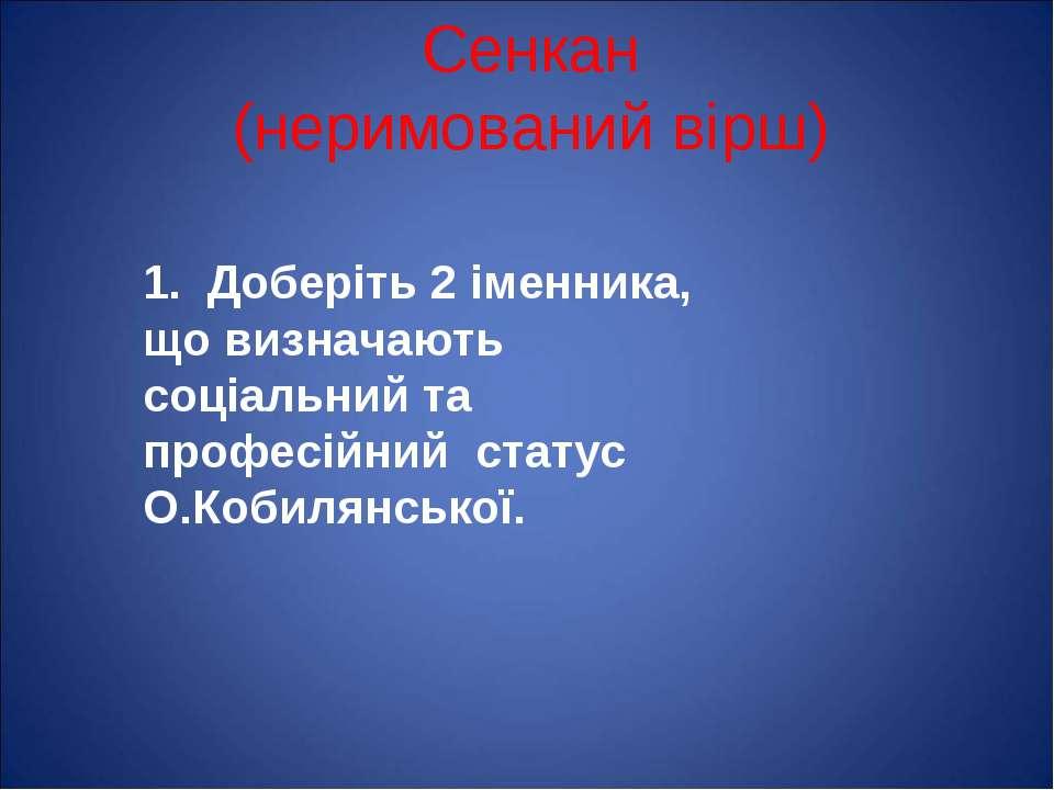Сенкан (неримований вірш) 1. Доберіть 2 іменника, що визначають соціальний та...