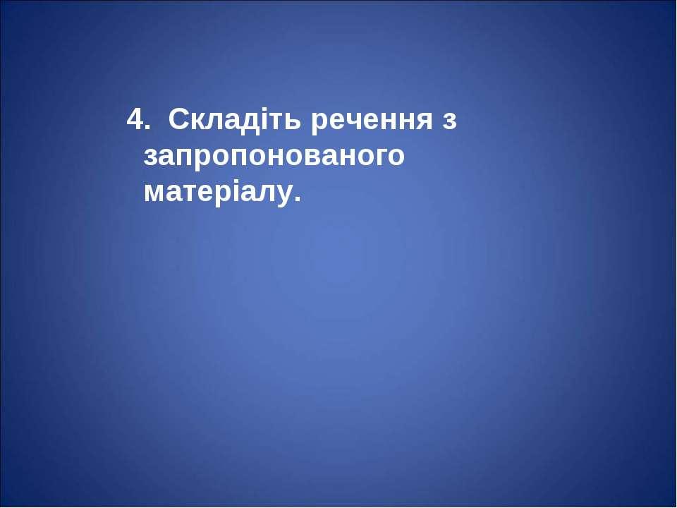 4. Складіть речення з запропонованого матеріалу.
