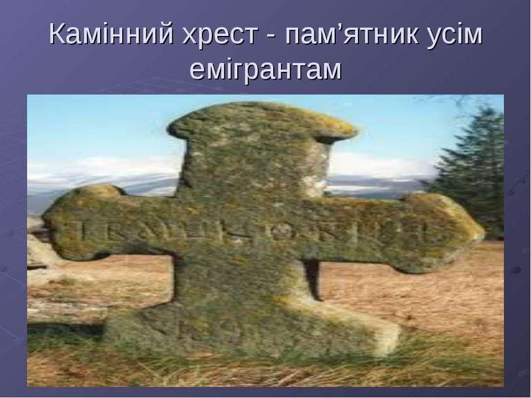 Камінний хрест - пам'ятник усім емігрантам