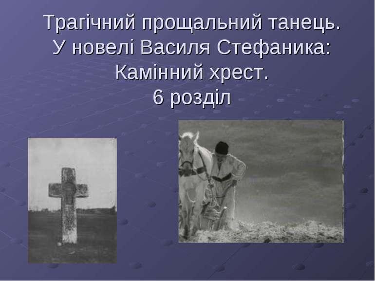 Трагічний прощальний танець. У новелі Василя Стефаника: Камінний хрест. 6 розділ