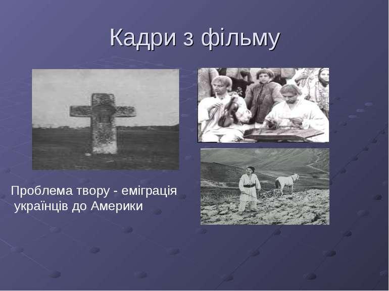 Кадри з фільму Проблема твору - еміграція українців до Америки
