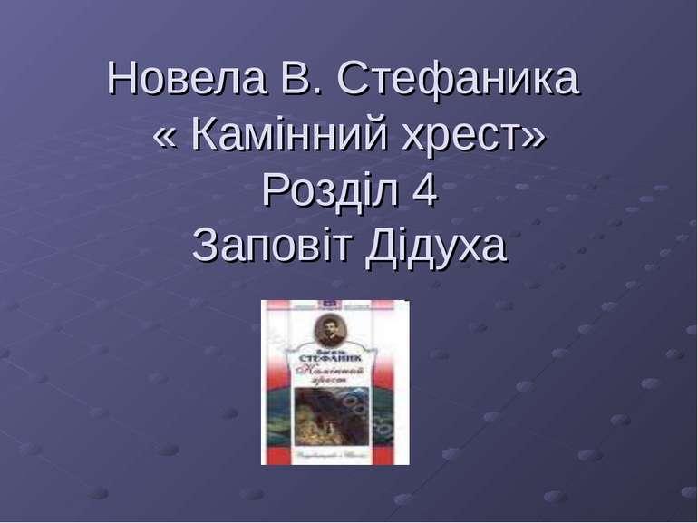 Новела В. Стефаника « Камінний хрест» Розділ 4 Заповіт Дідуха