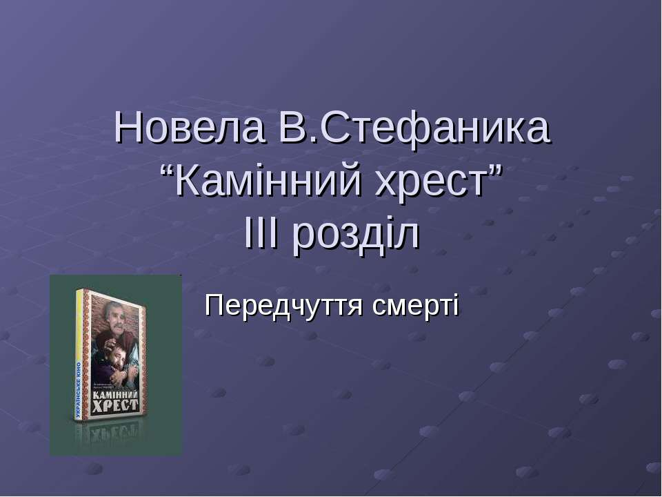 """Новела В.Стефаника """"Камінний хрест"""" ІІІ розділ Передчуття смерті"""