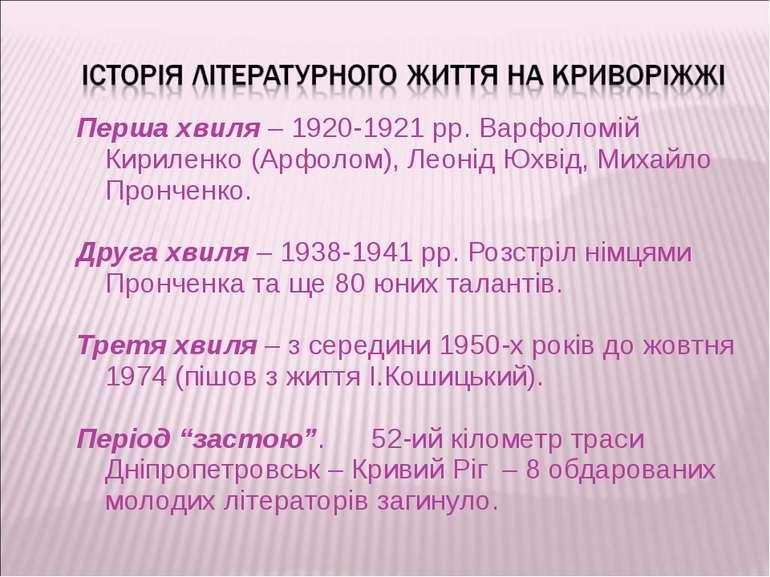 Перша хвиля – 1920-1921 рр. Варфоломій Кириленко (Арфолом), Леонід Юхвід, Мих...