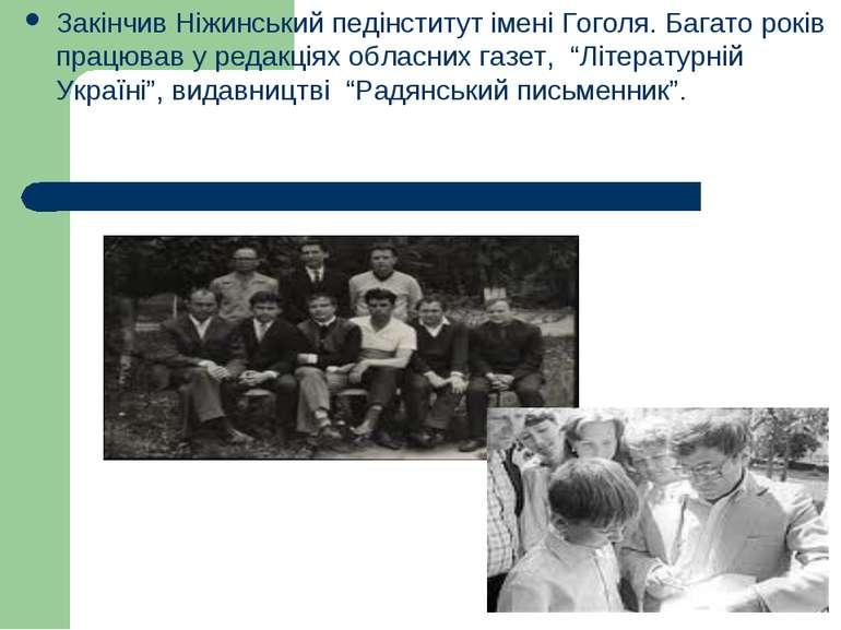 Закінчив Ніжинський педінститут імені Гоголя. Багато років працював у редакці...