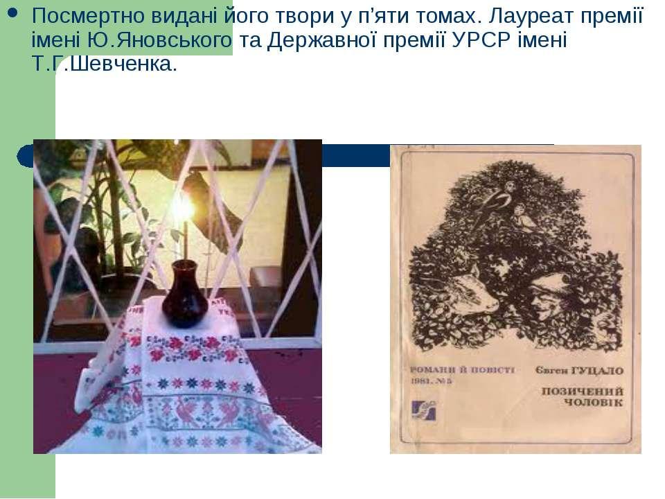 Посмертно видані його твори у п'яти томах. Лауреат премії імені Ю.Яновського ...