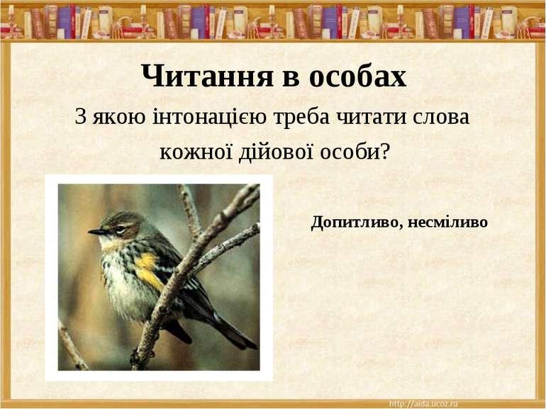 Читання в особах З якою інтонацією треба читати слова кожної дійової особи? Д...