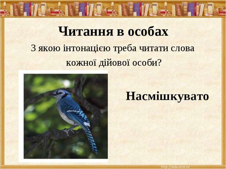 Читання в особах З якою інтонацією треба читати слова кожної дійової особи? Н...