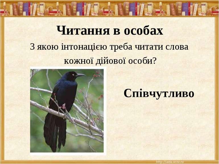 Читання в особах З якою інтонацією треба читати слова кожної дійової особи? С...