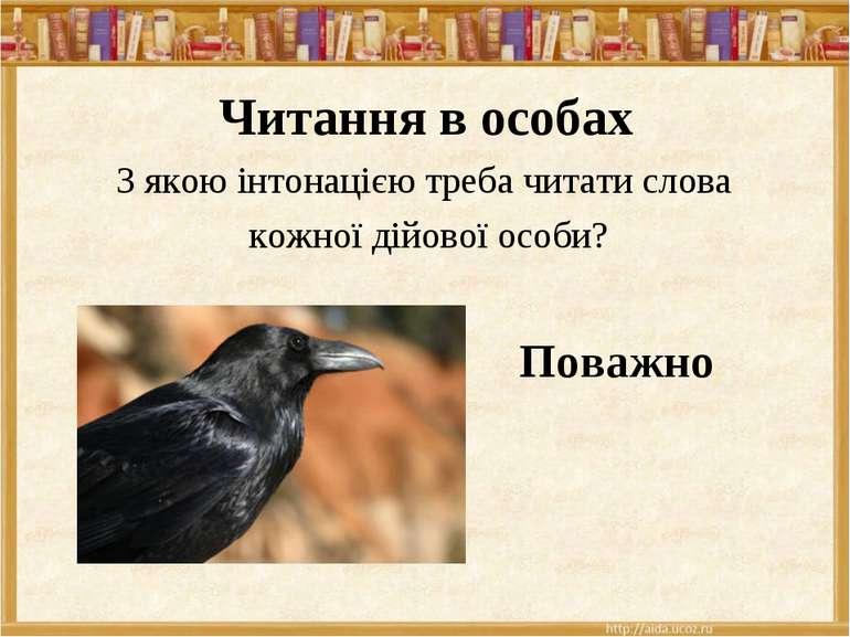 Читання в особах З якою інтонацією треба читати слова кожної дійової особи? П...