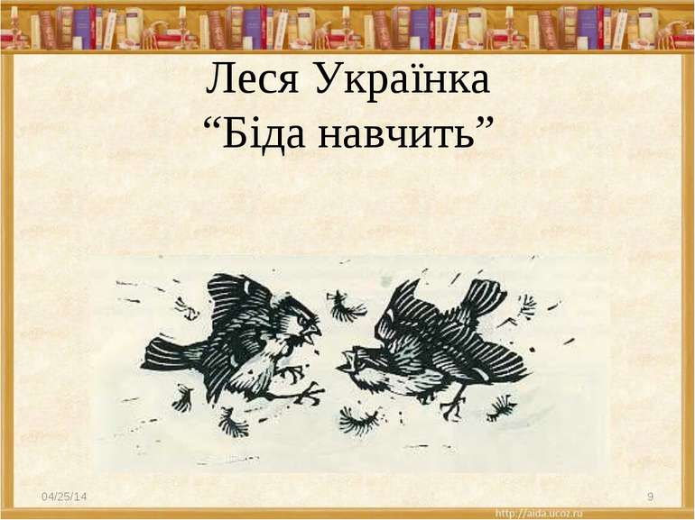 "Леся Українка ""Біда навчить"" * *"