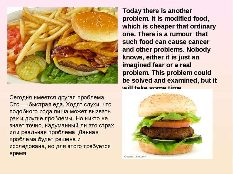 Сегодня имеется другая проблема. Это — быстрая еда. Ходят слухи, что подобног...