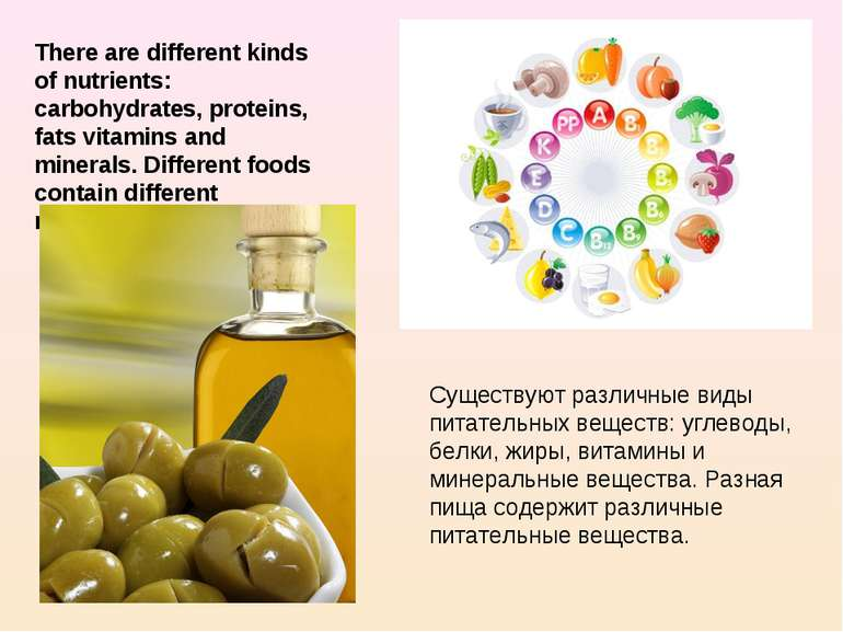 There are different kinds of nutrients: carbohydrates, proteins, fats vitamin...