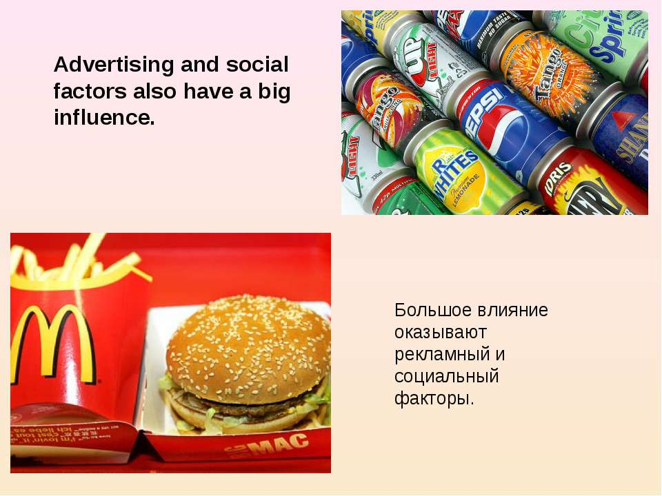 Advertising and social factors also have a big influence. Большое влияние ока...