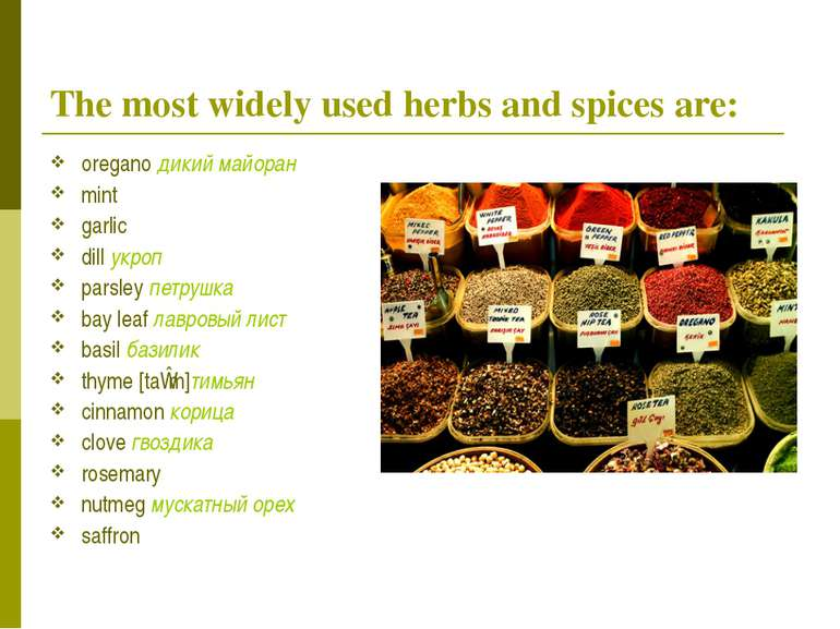 The most widely used herbs and spices are: oregano дикий майоран mint garlic ...