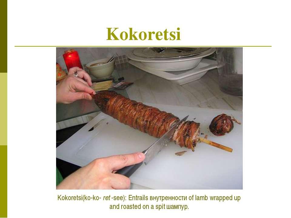 Kokoretsi Kokoretsi(ko-ko-ret-see): Entrails внутренности of lamb wrapped u...