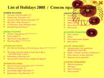 List of Holidays 2008 / Список праздников 2008 WINTER HOLIDAYS Christmas Day ...