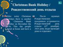 After noisy Christmas holidays there is another one, Christmas Bank Holiday o...