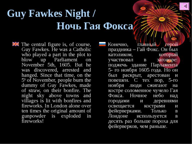 Guy Fawkes Night / Ночь Гая Фокса The central figure is, of course, Guy Fawke...