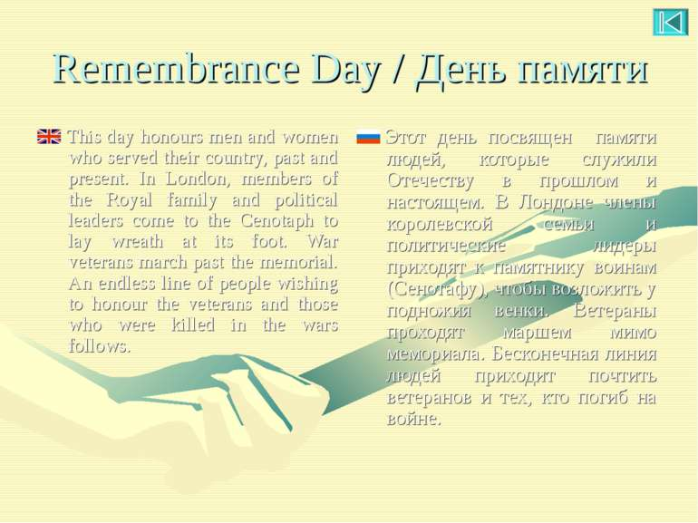 Remembrance Day / День памяти This day honours men and women who served their...