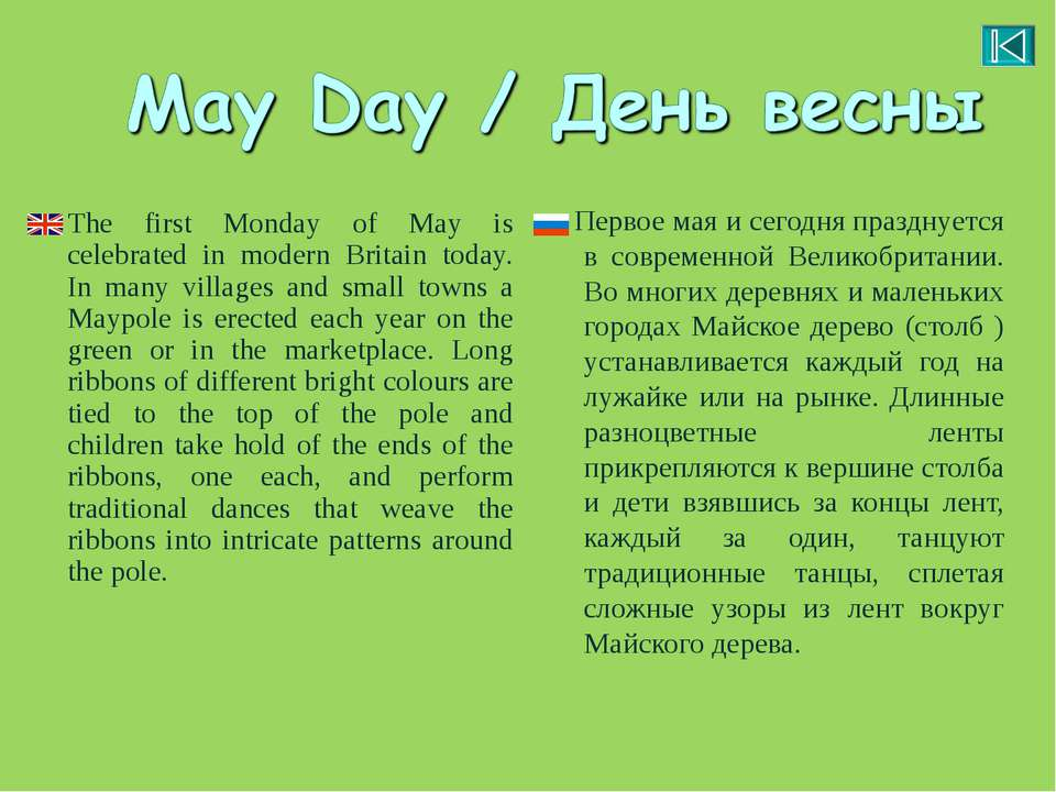 The first Monday of May is celebrated in modern Britain today. In many villag...