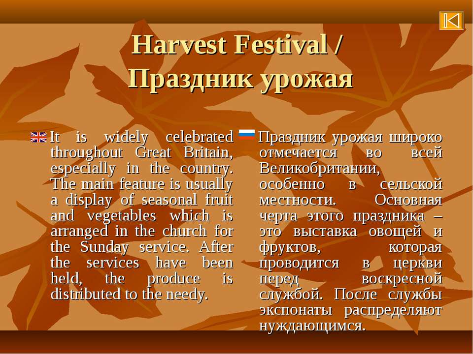 Harvest Festival / Праздник урожая It is widely celebrated throughout Great B...