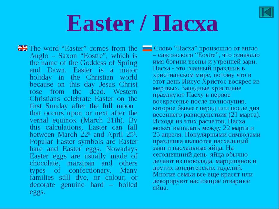 "Easter / Пасха Тhe word ""Easter"" comes from the Anglo – Saxon ""Eostre"", which..."