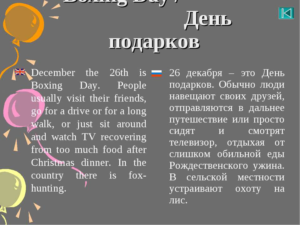 Boxing Day / День подарков December the 26th is Boxing Day. People usually vi...