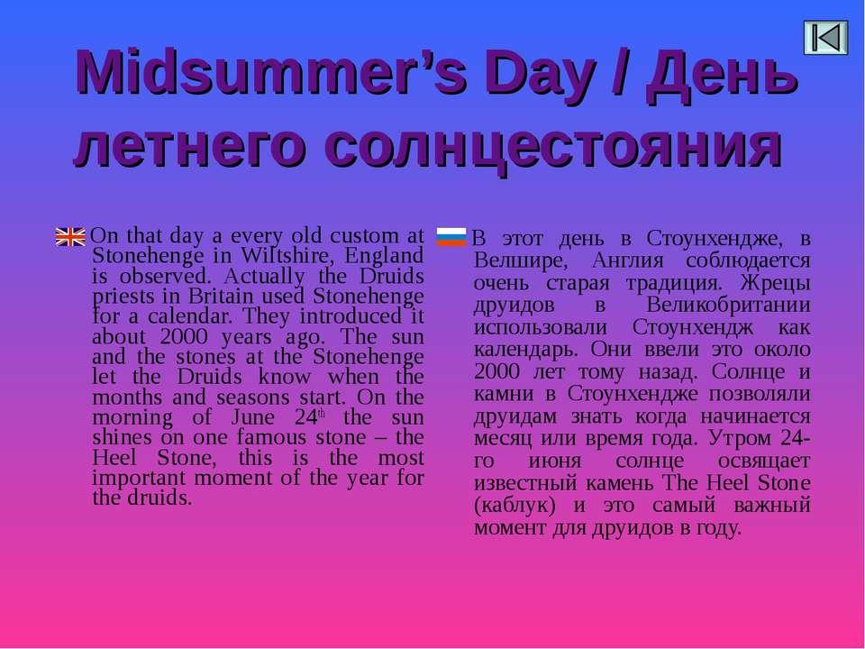 Midsummer's Day / День летнего солнцестояния В этот день в Стоунхендже, в Вел...