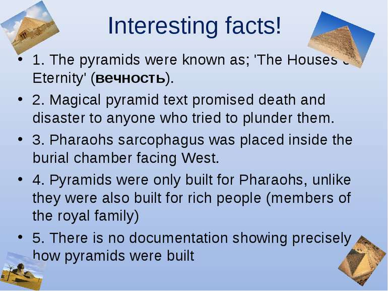 Interesting facts! 1. The pyramids were known as; 'The Houses of Eternity' (в...
