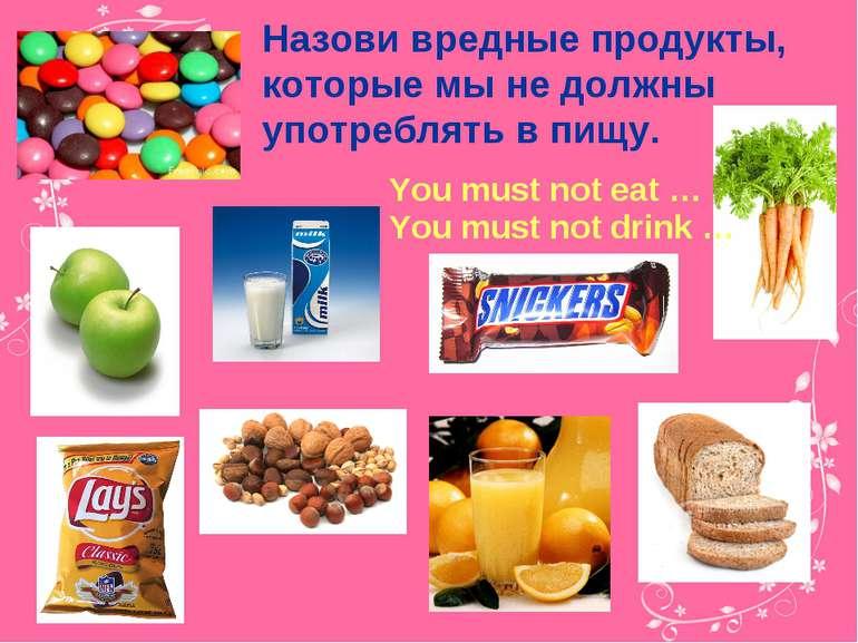 Назови вредные продукты, которые мы не должны употреблять в пищу. You must no...