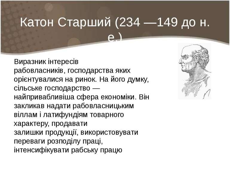 Катон Старший (234 —149 до н. е.) Виразник інтересів рабовласників,господарс...