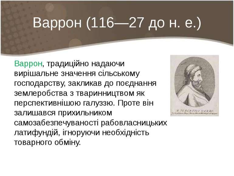 Варрон (116—27 до н. е.) Варрон, традиційно надаючи вирішальне значення сільс...