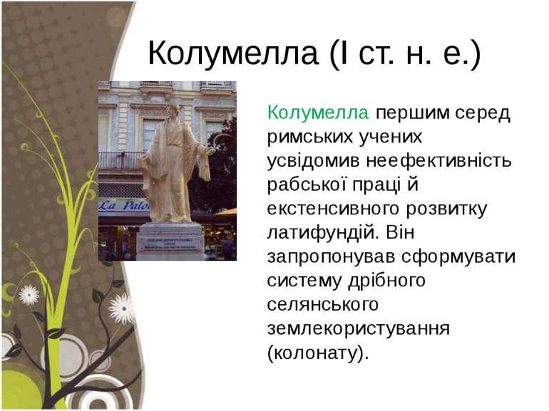 Колумелла(І ст. н. е.) Колумелла першим серед римських учених усвідомив нееф...